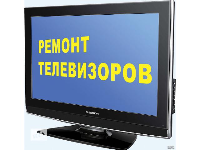 бу Ремонт и настройка ТВ и Антен  в Славуте (Хмельницкой обл.)
