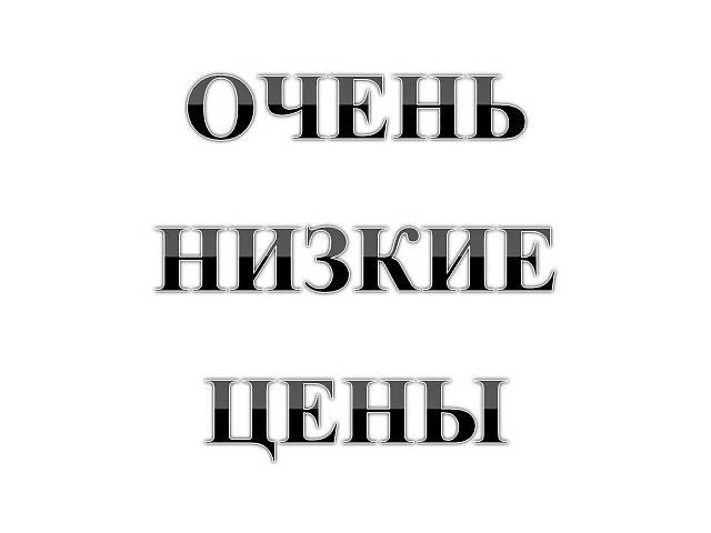 бу Ремонт и обслуживание компьютерной техники в Днепре (Днепропетровске)