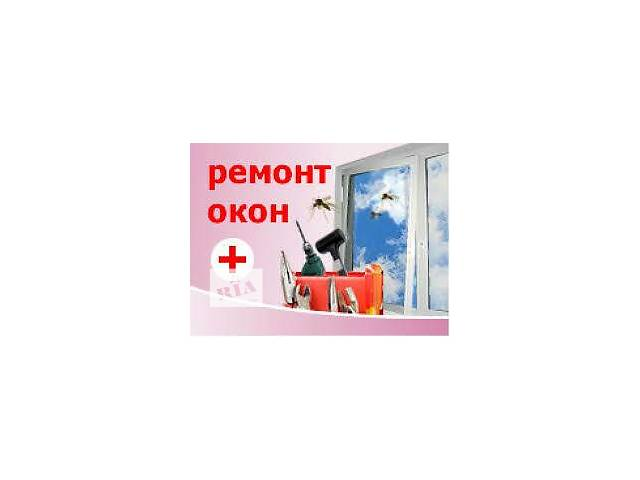 Ремонт и обслуживание- объявление о продаже  в Киеве