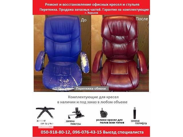 купить бу Ремонт и перетяжка мягкой офисной мебели, кресел, стульев Короткие сроки в Харькове