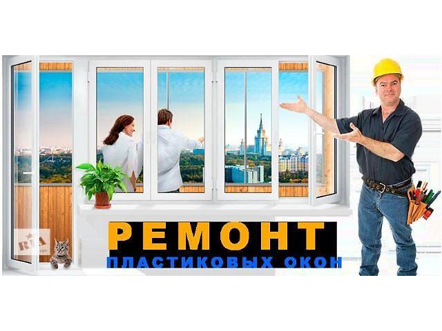 купить бу Ремонт и регулировка окон, дверей, балконных рам в Николаеве