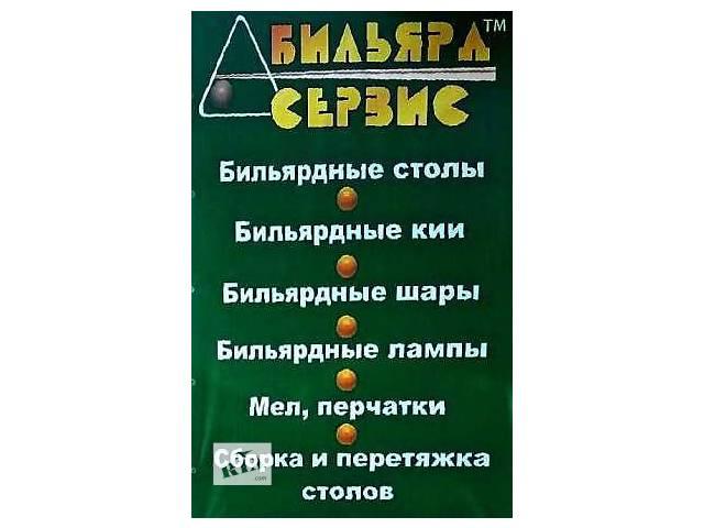 Ремонт бильярдных столов. Монтаж,демонтаж, перетяжка бильярдного стола- объявление о продаже  в Днепре (Днепропетровск)