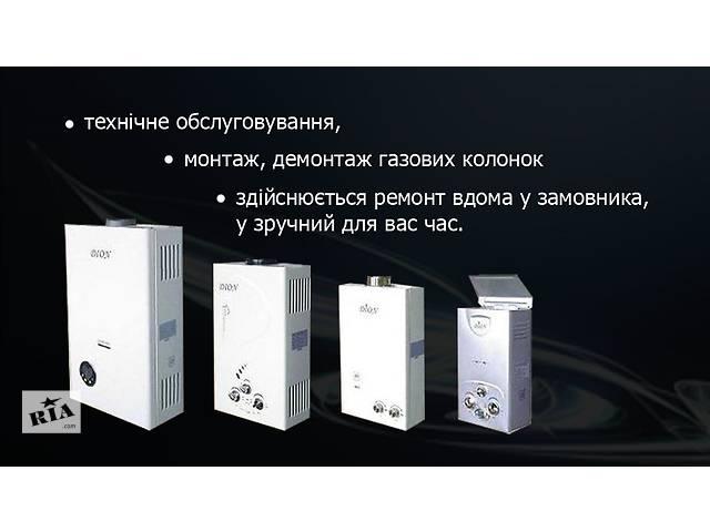 продам Ремонт газових колонок бу в Львове