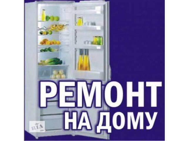 бу Ремонт холодильника   в Хмельницком