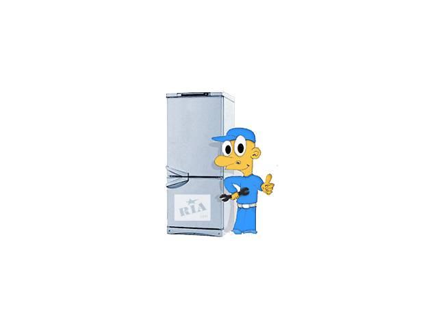 продам Ремонт холодильников бу в Виннице