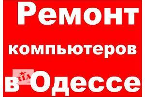 Ремонт компьютеров и ноутбуков, установка Windows в Одессе и Ильичёвске (бесплатный выезд и диагност
