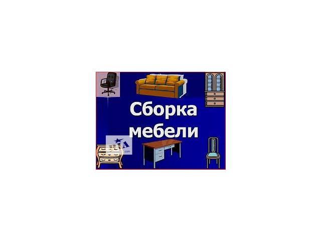 Ремонт мебели- объявление о продаже  в Херсоне