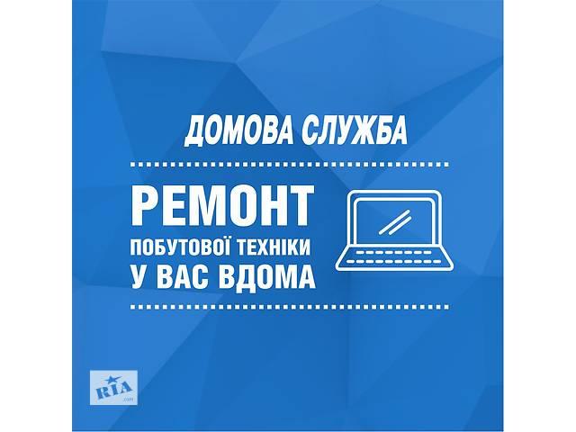 продам Ремонт бытовой техники на дому бу в Ровно