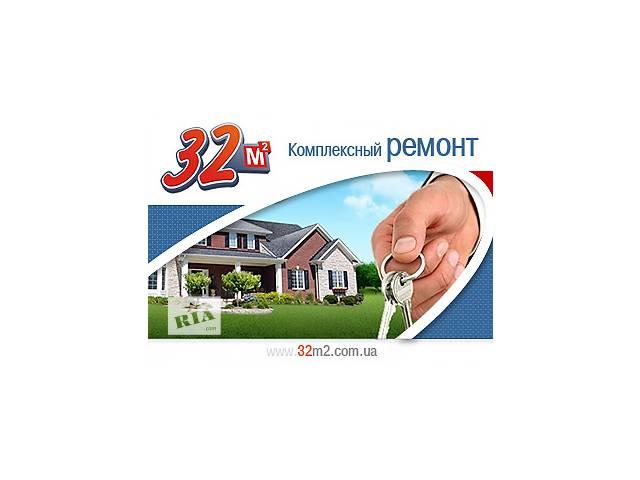 купить бу Ремонт под ключ в Киеве