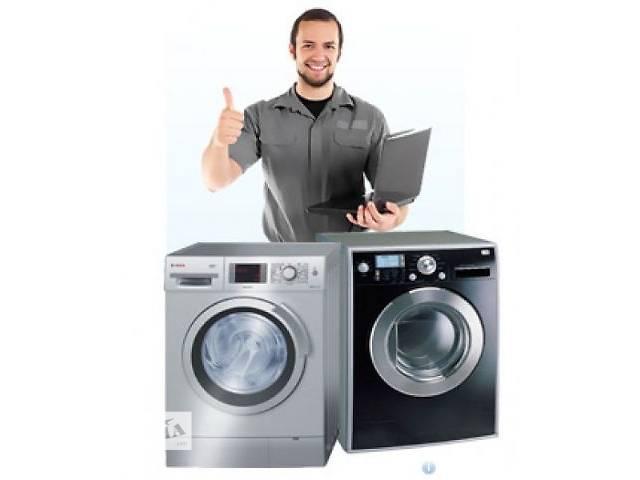 бу Ремонт стиральной машины в Тернополе