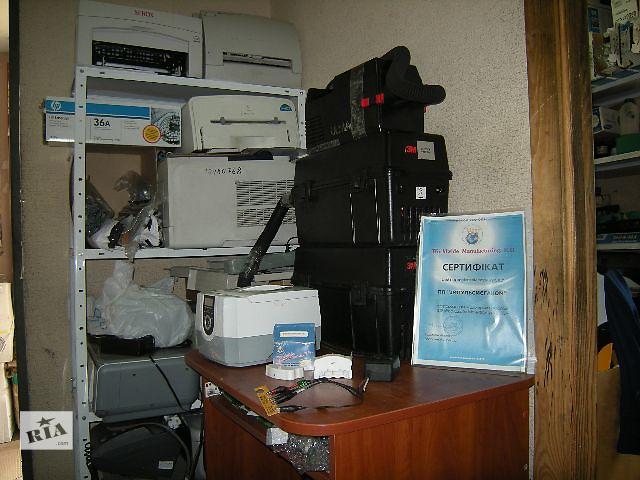 продам ремонт принтеров, МФУ, телефонов, ноутбуков, ПК, , бытовой техники, заправка картриджей бу в Киеве