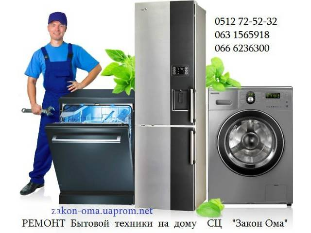 бу Ремонт пылесосов в Николаеве