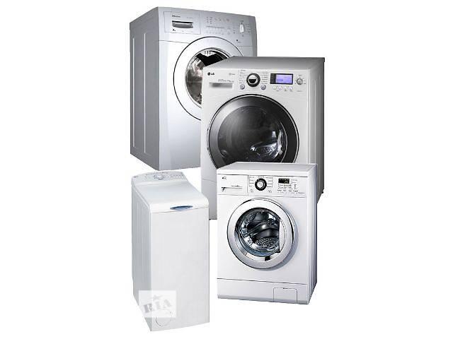 продам Ремонт стиральных машин Киев бу в Киеве