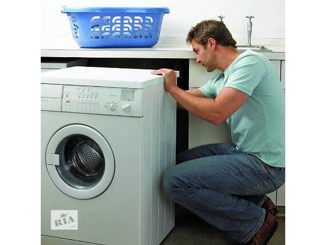 бу Ремонт стиральных машин в Запорожье