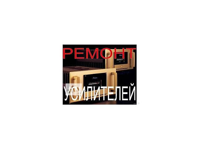 продам Ремонт усилителей,домашних кинотеатров,музыкальных центров,сабвуферов бу в Одессе