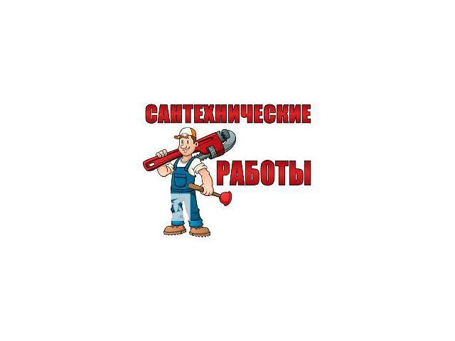 сантехник- объявление о продаже  в Симферополе