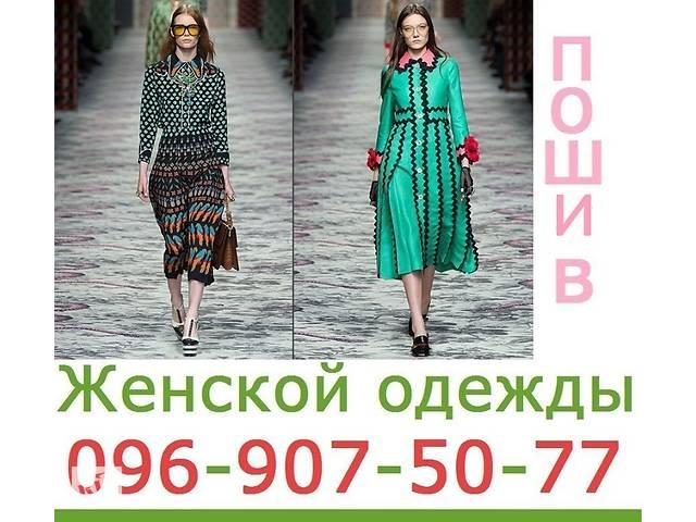 Пошив и ремонт одежды Киев.  . Пошив женской одежды