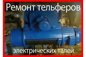 Ремонты оборудования