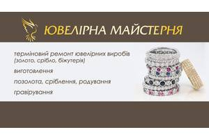 Ремонт ювелірних виробів