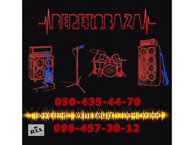 продам REPETOBAZA - репетиции / звукозапись бу в Ровно