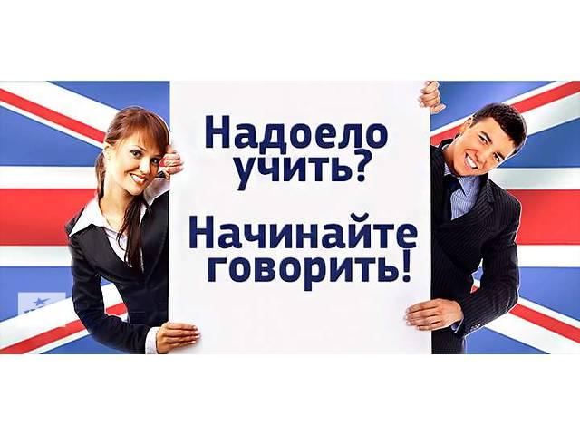 Репетитор английского языка- объявление о продаже  в Днепре (Днепропетровск)