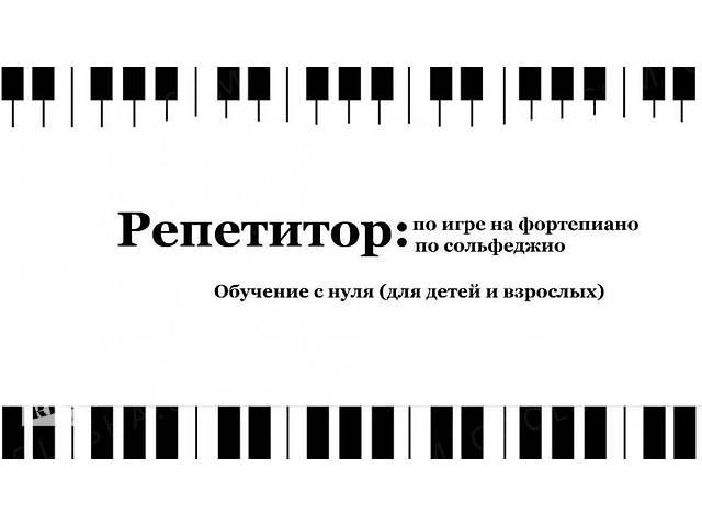 бу Репетитор по фортепиано, нотной грамоте и сольфеджио в Киеве