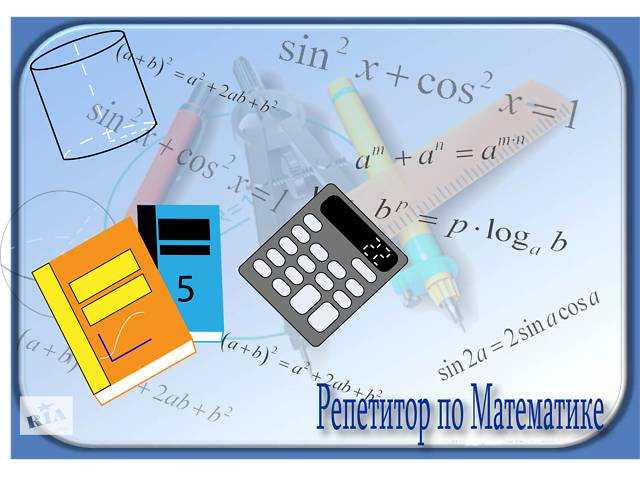 Репетитор по математике- объявление о продаже  в Луганске