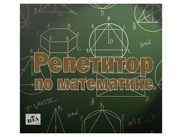 продам Репетитор по математике бу в Николаеве