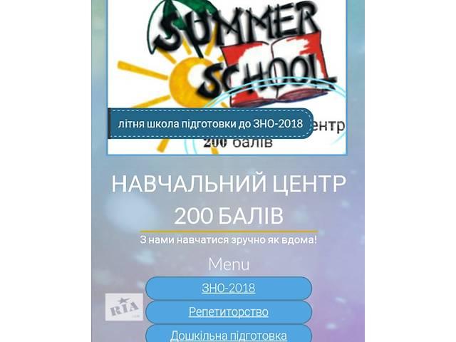 Репетиторство, подготовка к ВНО (язык, литература, история)!- объявление о продаже   в Украине