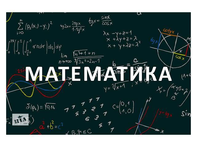 бу Репетиторство по математике // Подготовка к ЗНО по Математике в Сумах