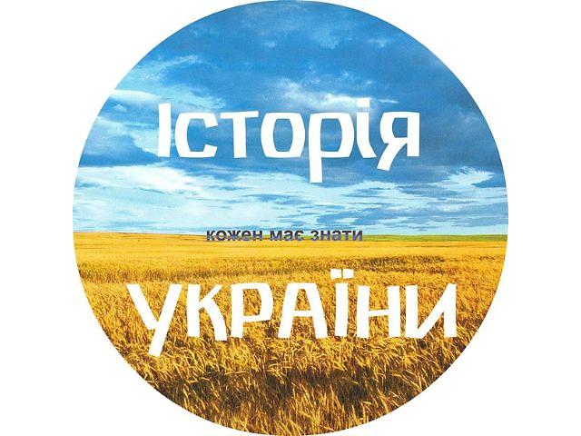 Репетиторство по истории Украины, подготовка к ВНО- объявление о продаже  в Виннице
