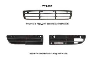 Новые Решётки бампера Volkswagen Bora