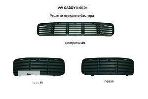 Новые Решётки бампера Volkswagen Caddy