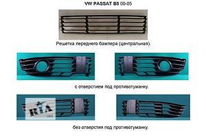 Новые Решётки бампера Volkswagen Passat