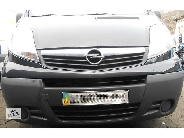 Решётка решетка радиатора улыбка Opel Vivaro Опель Виваро Renault Trafic Рено Трафик Nissan Primastar- объявление о продаже  в Ровно