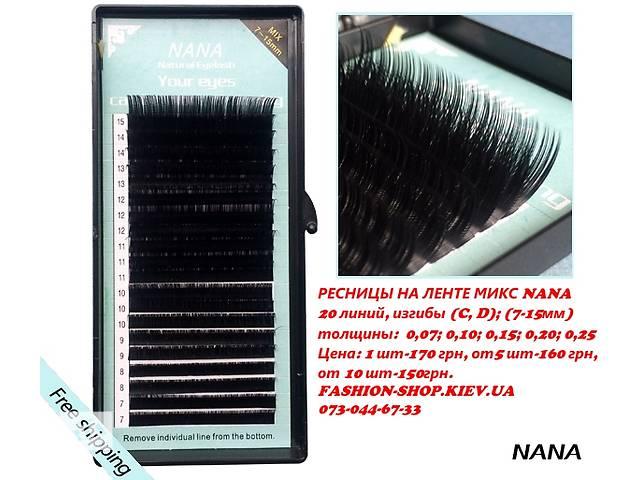 Ресницы для наращивания Nana Mix 7-15 мм 20 лент- объявление о продаже  в Киеве