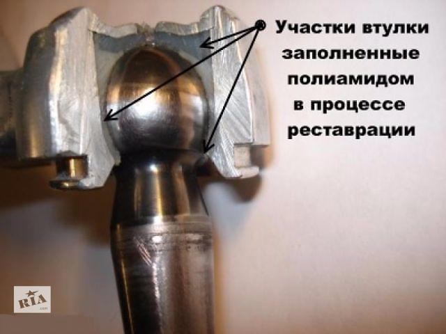 бу Реставрация шаровых опор и наконечников рулевых тяг. Оболонь в Киеве