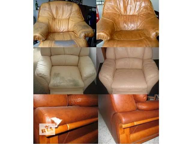 продам Реставрация, ремонт и покраска кожаной мебели любой сложности. бу в Харькове