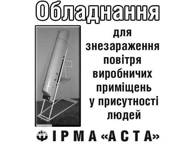 Рециркуляторы бактерицидные- объявление о продаже  в Луганске