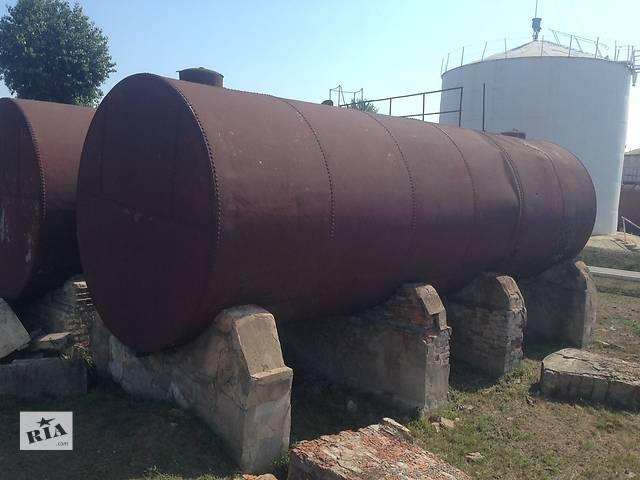 купить бу резервуар горизонтальный в Днепре (Днепропетровске)