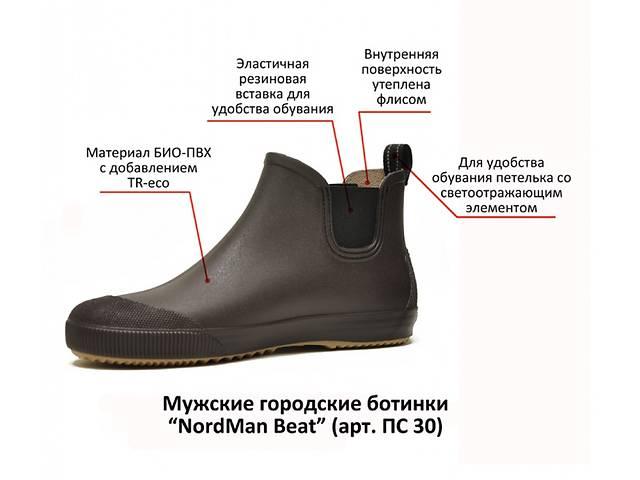 Резиновые мужские ботинки NordMan Beat ПС30- объявление о продаже  в Киеве