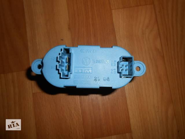 продам  Резистор печки Volkswagen Touareg Туарег 2003г-2009г бу в Ровно