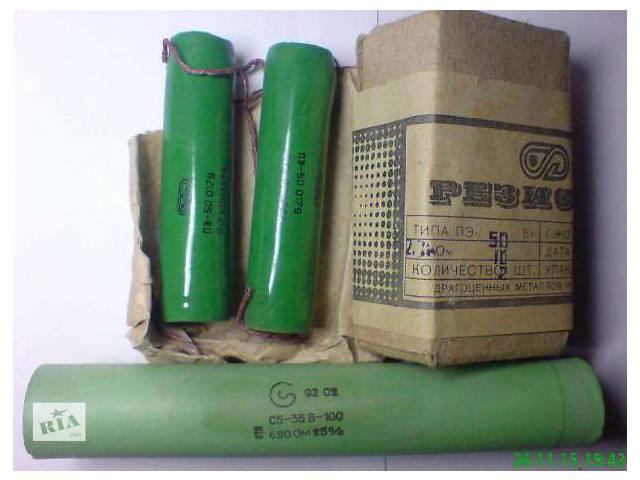 Резистор  ППБ-50Д,ПТ-25,ПЭВ-50,ПЭВ-100,С1-4-0.125вт,ПЭ-75,К50-35,С5-35в- объявление о продаже  в Запорожье