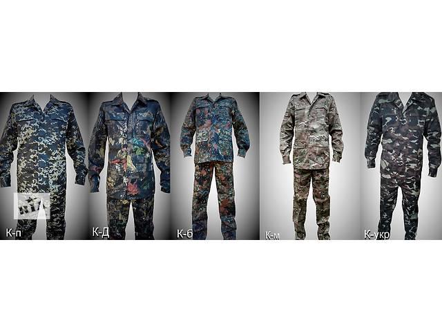 Костюм камуфляжный, бушлаты, куртка зимниие- объявление о продаже  в Тернополе