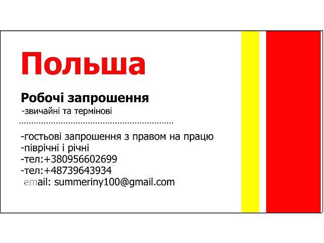 продам Рабочие и гостевые приглашения в Польшу бу  в Украине