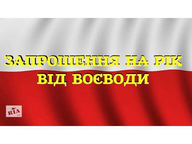 продам Робочі та шенген візи в Польщу бу в Тернополе