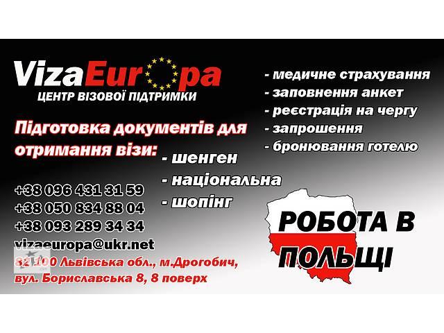 Рабочие и шенгенские визы!!! Приглашение !!!- объявление о продаже   в Украине