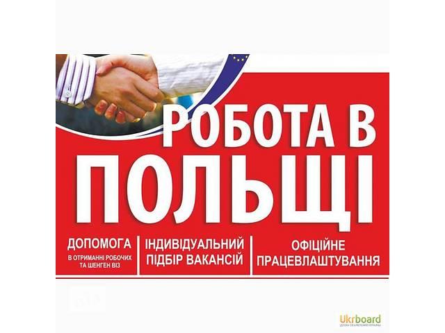 бу робочі візи Польща  в Украине