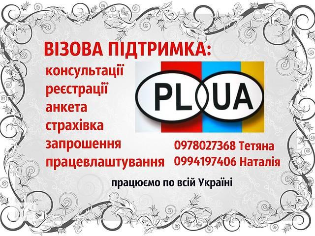 бу Рабочие визы в Польшу.официальная работа  в Украине