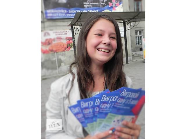 Робота, підробіток - промоутера, промоутера-консультанта, аудитора в Ужгород- объявление о продаже  в Львовской области